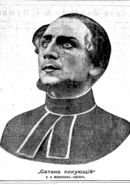 Ivan Mosjoukine Russian Paper